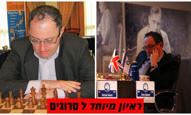 בוריס גלפנד מאשים: איגוד השחמט פוגע בשחמטאים