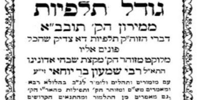 הפיוט הגנוז על רבי שמעון בר יוחאי
