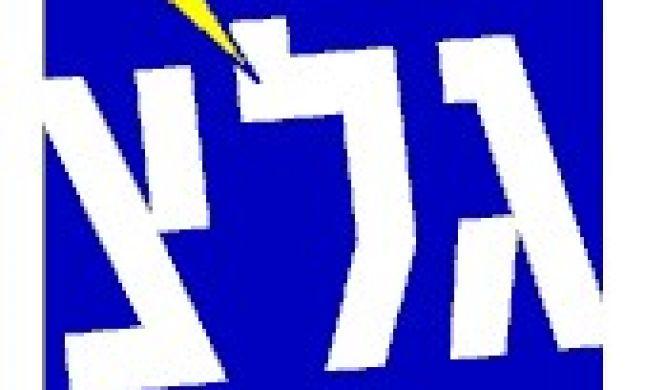 """התשדיר שלא תשמעו בקול ישראל ובגלי צה""""ל"""