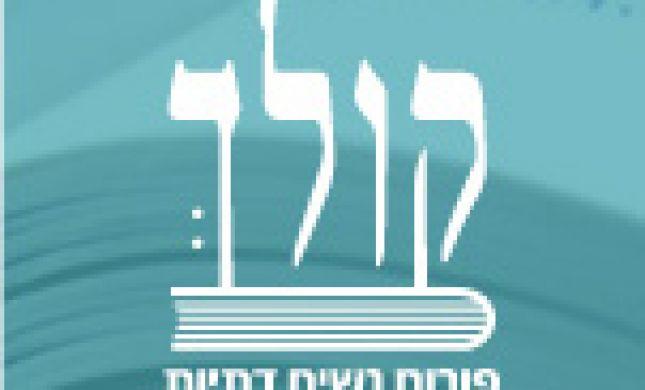 קולך: החלטת הרבנות הצבאית הראשית נוגדת את ההלכה