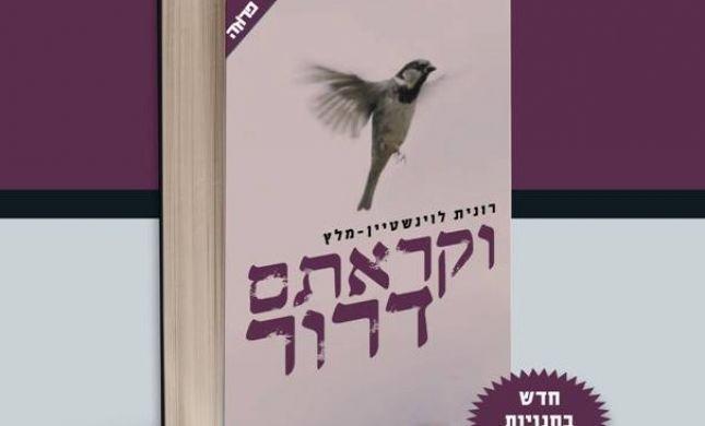 """ספר חדש: """"וקראתם דרור"""" על דרור ויינברג ז""""ל"""