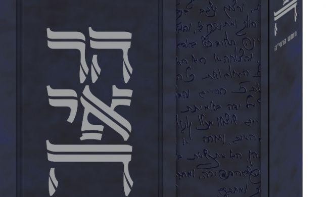 """חומש הראי""""ה: ללמוד עם הרב קוק על לידת עם ישראל"""