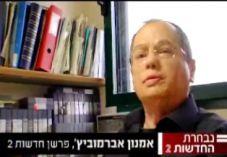 צפו: מופע האימים של אמנון אברמוביץ'