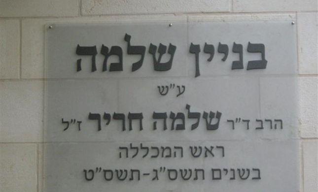 """מכללת שאנן חנכה אגף חדש על שם הרב ד""""ר שלמה חריר ז""""ל"""
