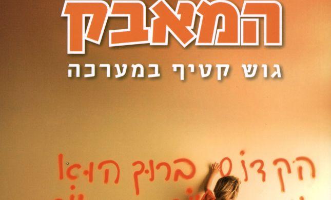הזמנה לדיון: מי קובע בציבור הדתי, הפוליטיקאים או הרבנים?