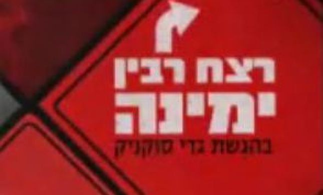 פרומו של ערוץ 10 מרמז כי הימין מתכנן רצח פוליטי נוסף