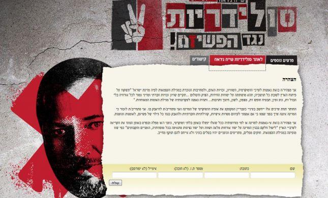 פרסום ראשון: השמאל הקיצוני מציג - הצהרת אי נאמנות למדינה