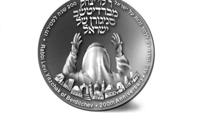 מדליה לציון 200 שנה לפטירת רבי לוי יצחק מברדיצ'ב