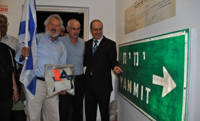 כמעט שלושים שנה אחרי הפינוי נחנך מוזיאון לזכר חבל ימית