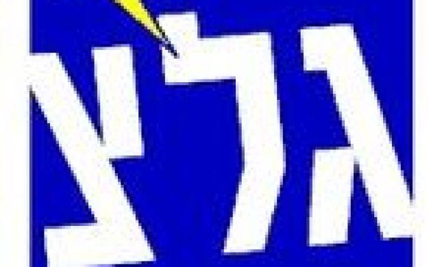 """כבוד למגזר: תשעה דתיים בקורס החדש של גל""""צ"""