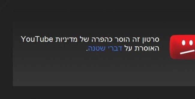 עוד צנזורה פרו-פלשתינאית באתר יוטיוב