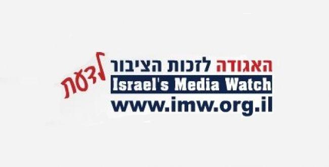 זוכי פרס ביקורת התקשורת: לאטמה ועיתונאי ערבי ישראלי