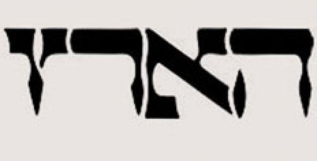 אתר 'הארץ' במתקפה נגד הקמת בתי כנסת ב'הר חומה'