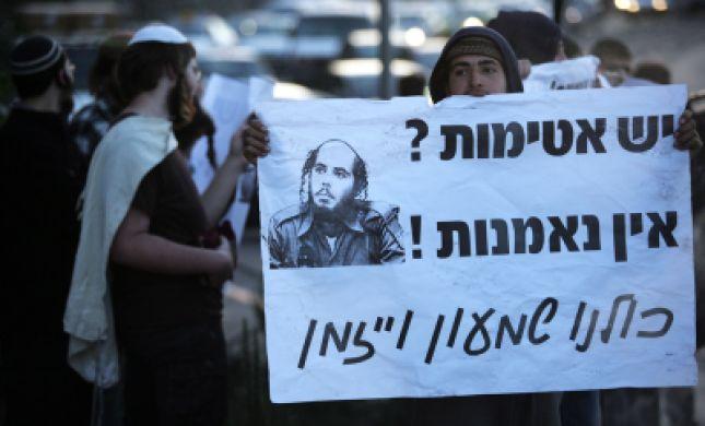 השלט המוביל את 'יום הזעם': כולנו שמעון וייזמן