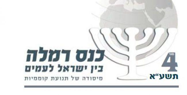 כנס רמלה: הרוב היהודי בארץ הולך ומצטמצם