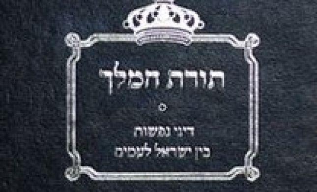 מחבר 'תורת המלך' הוזמן להרצות באוניברסיטת חיפה
