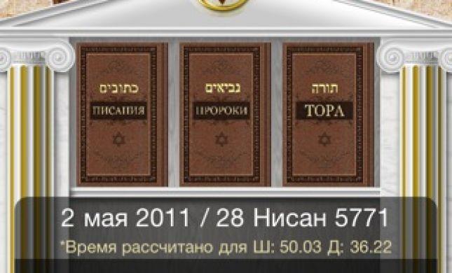 לראשונה: אפליקציה תורנית לאייפון בשפה הרוסית