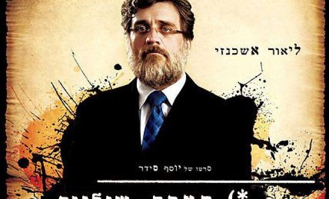 כבוד למגזר: הסרט 'הערת שוליים' מועמד לפרס האוסקר