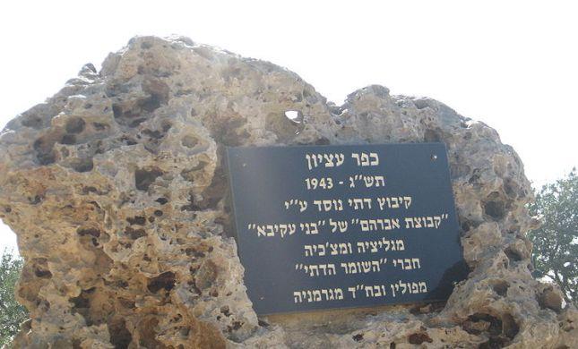 ערב יום הזיכרון: השומר הצעיר בכפר עציון