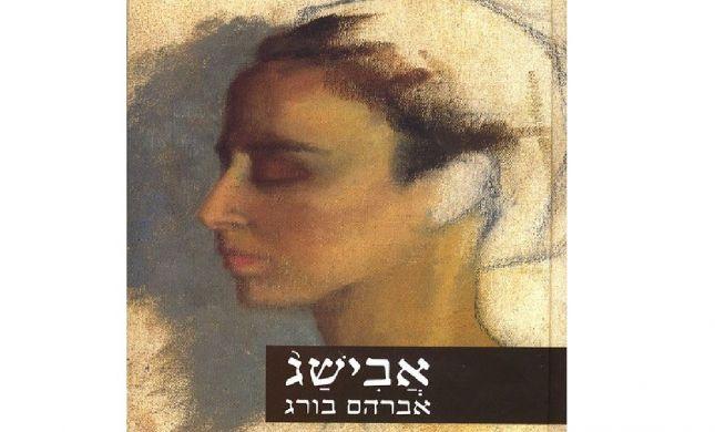 """ב'אבישג', אברום בורג מפספס את הייחודיות של התנ""""ך"""