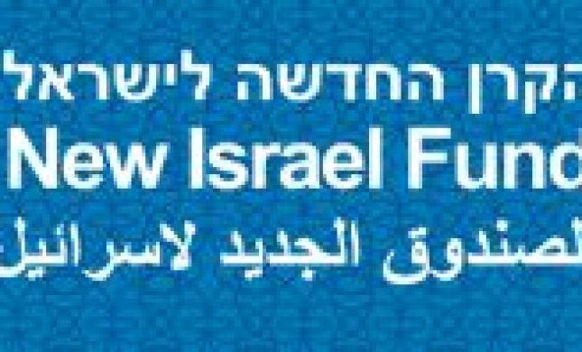 """הגרעינים התורניים: """"לא נקבל כספים מהקרן החדשה לישראל"""""""