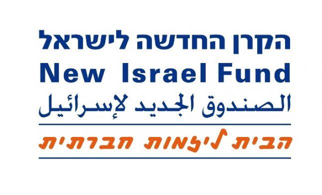 כך נראה תיקון ליל שבועות של הקרן לישראל החדשה