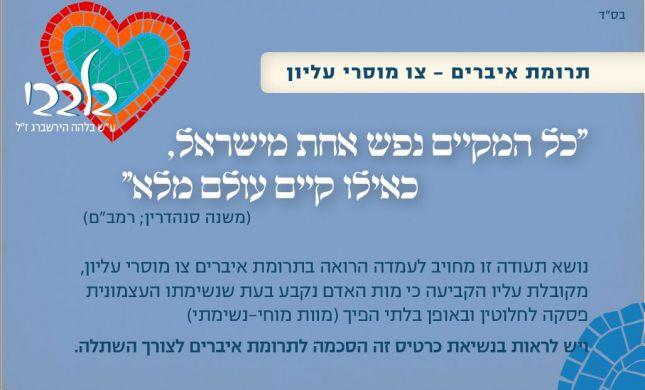 הרבנות תמנה רבנים בבתי החולים לעידוד תרומת איברים