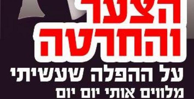 """תושבים בת""""א דורשים הסרת פרסומת של אגודת 'אפרת'"""