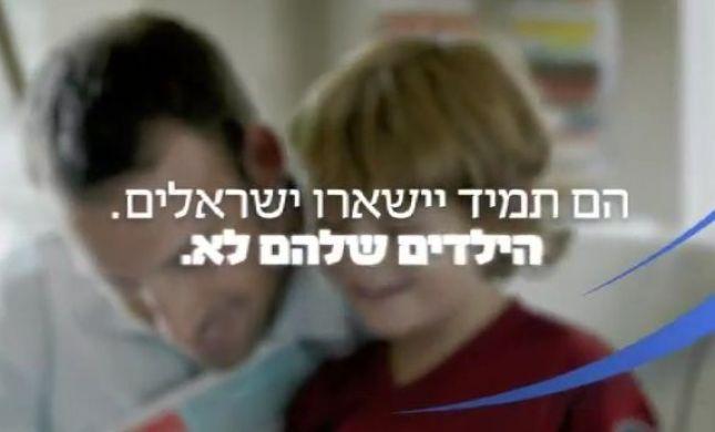 סרטון: הם תמיד ישארו ישראלים, הילדים שלהם לא