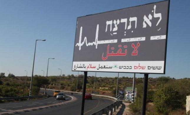 מועצת גוש עציון דואגת לדו קיום יהודי ערבי בכבישים