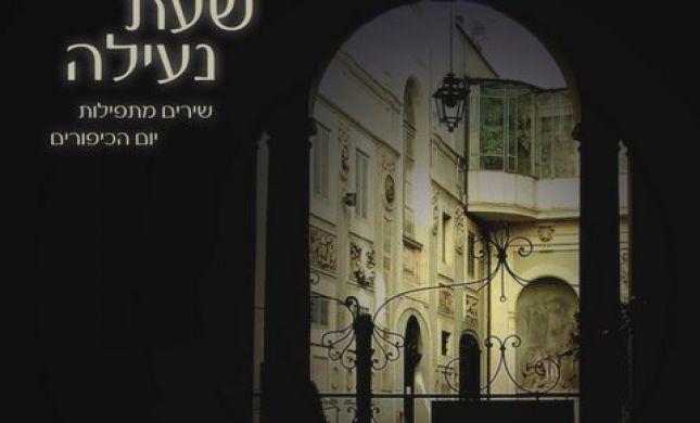 בבתי הקפה בתל אביב מתכוננים לימים הנוראים