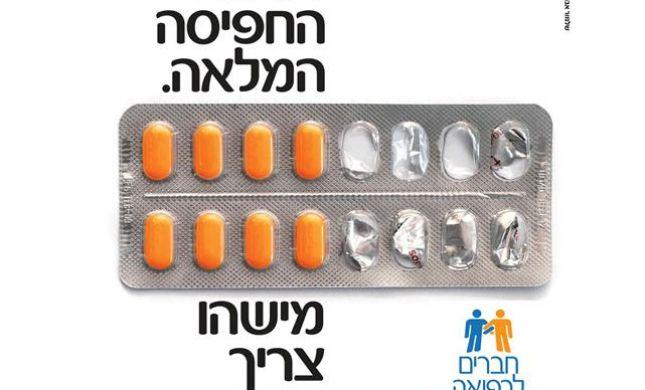 """תושבי יו""""ש אוספים תרופות עבור מי שלא יכול לשלם"""