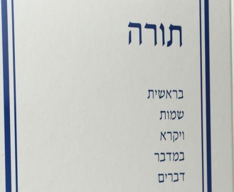 להתחיל כמו שצריך: חומש חדש לפי החלוקה היהודית