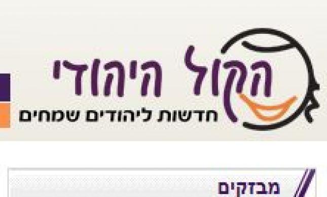 'שלום עכשיו' הגישו תלונה במשטרה נגד 'הקול היהודי'