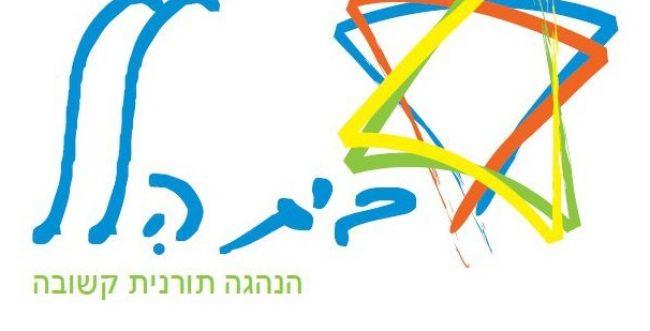 ארגון בית הלל מסמן את היעד הבא: גיור