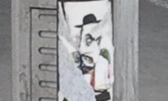 קריקטורה אנטישמית בצורה גלויה ברחובות צרפת