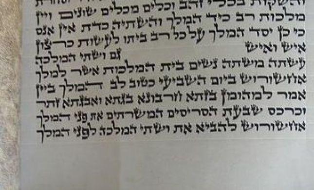 פסק ראשון של בית הלל: נשים יכולות לקרוא מגילת אסתר