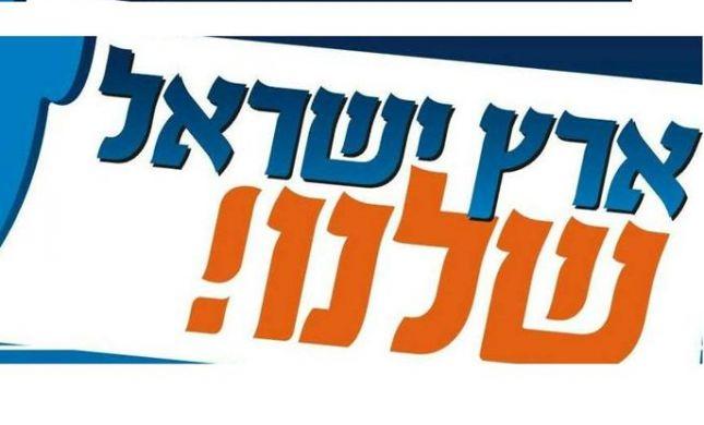 """ועידת ארץ ישראל שלנו: """"על אמא לא עושים הסכמי פשרה"""""""