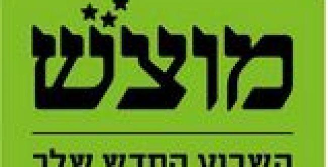 הדתיים החדשים של מוצש: ברכות לכתבת על החשיפה