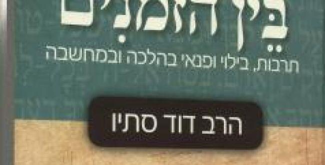"""על """"הלכות תרבות הפנאי"""" של הרב דוד סתיו"""
