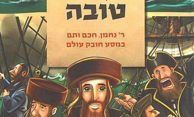 פרשנות חונקת: על סדרת הקומיקס של ספריית בית אל