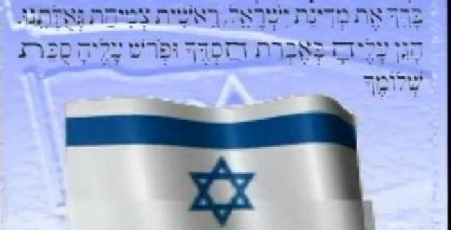 צפו: תפילה לשלום המדינה בבצוע מקהלת חזנים