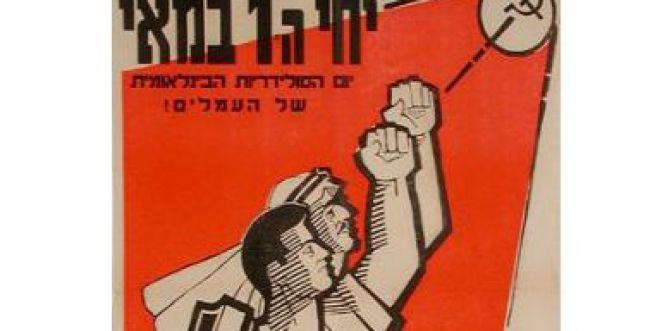 לחגוג את האחד במאי: שכחתם מה עשו הקומוניסטים?