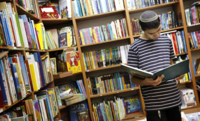 שבוע הספר: אל תקנו ספרי יהדות מסופרים בשקל