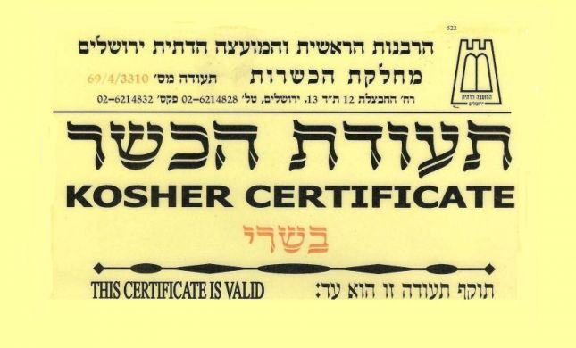 פסק דין: עסק בלי תעודת כשרות של הרבנות אינו כשר