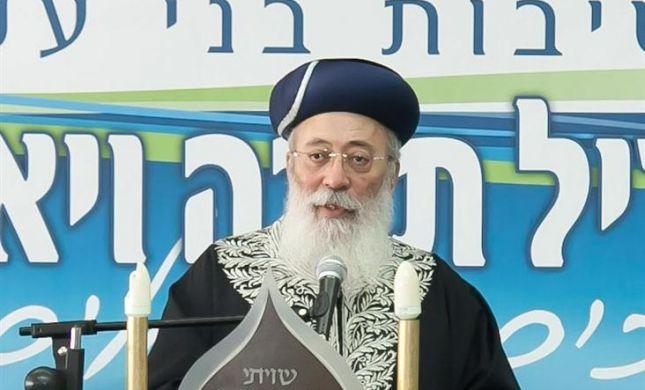 הרב עמאר לתלמידים: אשריכם ואשרי הרבנים שלכם