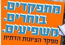 לחץ חילוני: בבית היהודי שוקלים פתיחת מפקד