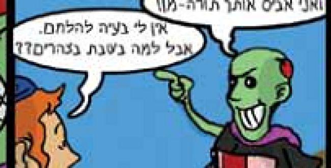 עלון גילוי דעת: תושבי גבעת שמואל הם חפיפניקים
