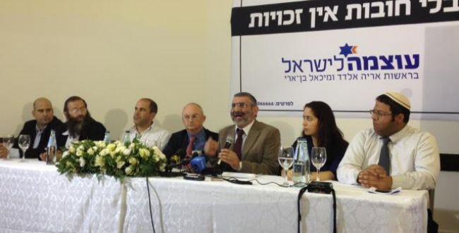 מפלגת עוצמה לישראל: אלדד ראשון, בן ארי ומרזל אחריו