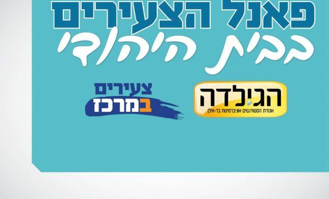 אתמול בבר אילן: עימות הצעירים ברשימת הבית היהודי